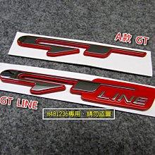 KIA 起亞 GT LINE 紅色款 改裝 車貼 尾門貼 裝飾貼 車身貼 立體設計 烤漆工藝 強力背膠 高品質ABS材質