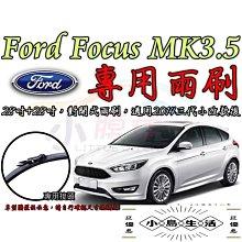 特價折扣【FOCUS專用雨刷】一組250元 可超商取貨 福特 FORD 17吋+26吋專用型雨刷 MK2 MK2.5汽車配件美容改裝生活 滿200元出貨
