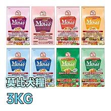 ☆寵物王子☆ Mobby Choice 莫比犬糧 3KG 雞/羊/鮭/米/薯 幼母犬/成犬/老犬/肥滿犬
