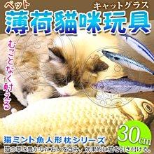 【🐱🐶培菓寵物48H出貨🐰🐹】dyy》仿真超市魚市場薄荷貓咪玩具-大30cm 特價88元