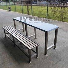 【進益不銹鋼】不鏽鋼桌 不鏽鋼椅 不鏽鋼桌子茶几 易清洗 耐久性高