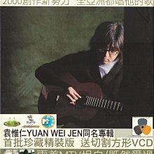 袁惟仁 同名專輯 紙盒裝CD+VCD