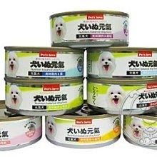 【🐱🐶培菓寵物48H出貨🐰🐹】PetsLove》元氣犬美味雞肉罐頭(80g*1瓶)  特價22元自取不打折(蝦)