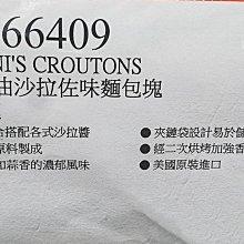好市多代購 CARDINIS 香蒜奶油沙拉佐味麵包塊(每包908g) 適合搭配各種生菜沙拉 新包裝