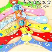 【🐱🐶培菓寵物48H出貨🐰🐹】【比團購便宜】日系卡哇依卡通兒童|寵物衣架*隨機1入 (小衣收納方便) 特價19元