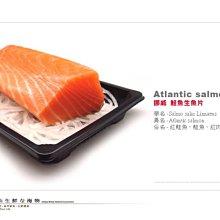 【水汕海物】鮭魚生魚片 酷寒挪威Marineharvest公司。『實體店面、品質保證』