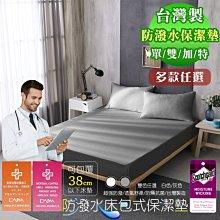 【現貨】3M防潑水床包保潔墊 單人 雙人 加大 特大 3M+大和抗菌 高度38cm 兩色任選 BEST寢飾