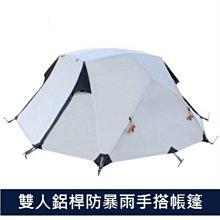『9527戶外』戶外露營裝備四季加厚防暴雨雙人雙層鋁桿野外野營超輕便帳篷-單買帳篷