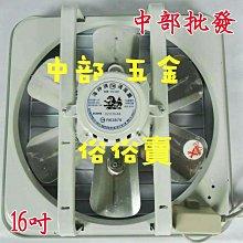 『超優惠』16吋 鋁葉吸排 兩用窗型通風扇 排風機 抽風機 電風扇 散熱扇 家用排風扇(台灣製造)