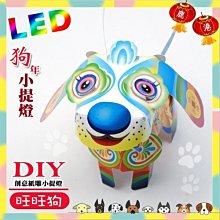 【2018 狗年燈會燈籠 】DIY親子燈籠-「旺旺狗」 LED 狗年小提燈/紙燈籠.彩繪燈籠.燈籠