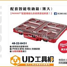 免運 @UD工具網@ 美國美沃奇 配套智能收納箱 薄大 可堆疊工具箱 工具盒 零件盒 48-22-8431 組合箱