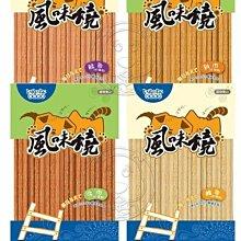 【🐱🐶培菓寵物48H出貨🐰🐹】津月《風味燒》 犬貓零食肉條/貓肉條-40g*1包 特價49元(自取不打折)
