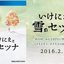 【早月貓發売屋】-找回RPG最初的感動- PSV 祭物與雪中的剎那 純日版 日文版 ※現貨販售中※