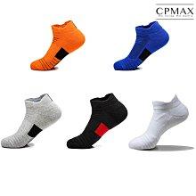 CPMAX 訓練減震襪 籃球襪 運動襪 比賽襪 毛巾底加厚 純色防滑中筒球襪 襪 球襪 中筒 襪子 毛巾底 純色 M45