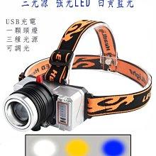 可變焦 三光色頭燈(合一) Q5 LED 白+黃+藍光 USB 內置充電 夜釣 釣魚燈 探照燈 賞螢火蟲 戶外照明