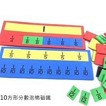 數學磁鐵教具:<M10方形分數-泡棉磁鐵>數學 分數教學 方形分數 磁鐵可吸白板 無毒 --MagStorY磁貼童話
