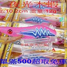 白帶魚休閒小鋪 TS-014-3-粉 木蝦 夜光木蝦 刀背蝦 閃電木蝦 閃電蝦 各種 路亞 假餌 擬餌
