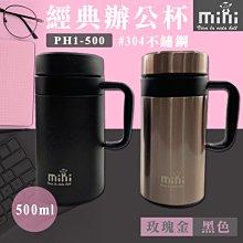 不鏽鋼 500ml 經典保溫杯(含濾網) 泡茶 辦公杯 PH1-500 開水杯 熱水杯 保溫杯【H33004601】塔克