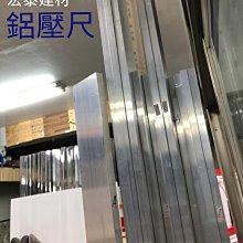 [台北市宏泰建材]鋁壓尺牆面整平用,鋁質輕好用省時,三種尺吋100元起