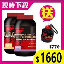 🔥送好禮【RED COW】 紅牛聰勁 低脂乳清蛋白 2磅/26份 (任選2桶)