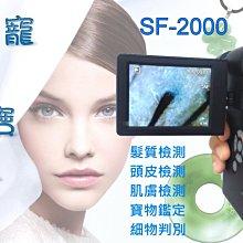 寵愛寶貝~ 雅芳牌 SF-2000 髮膚檢測儀(免運費)