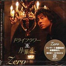 (甲上) Zero - ドライフラワー - CD+DVD