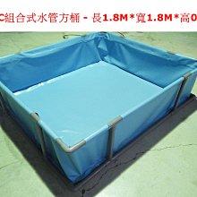 可摺式PVC方型桶槽『長1.8M*寬1.8M高0.4M』