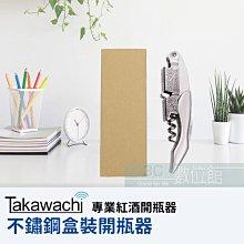 【6小時出貨】TAKAWACHI 不鏽鋼酒保型開瓶器 開瓶刀 萬用刀 海馬刀 優質頂級不鏽鋼 紅酒 白酒 香檳 酒具
