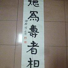 譚延闓~書法墨寶作品(免運費)
