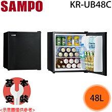 【電器批發】聲寶 48L 冷藏箱 KR-UB48C 含基本安裝 免運費