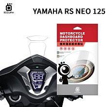 YAMAHA 山葉 RS NEO 125 機車儀表板保護貼【犀牛皮】軟性 儀表貼 螢幕貼 TPU 儀表螢幕 貼膜 保護膜