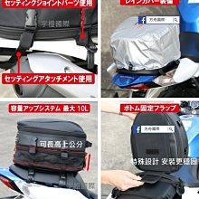 [方舟國際]2020新款可擴充 重機後座包 車尾包 後箱包 送防雨罩/重機 後尾包 油箱包