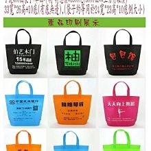 小號 不織布袋 紙袋 購物袋 環保袋 手提袋33*26+10cm底每包500個2900元 可印刷單色單面驚爆價