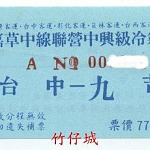 【竹仔城-聯營公車票】台中-九芎..嘉草中線聯營中興級冷氣車票--已經失效.純收藏