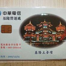 中華電信基隆營運處