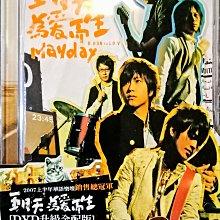五月天Mayday≦為愛而生≧DVD+CD升級全配版附環側標∠'07滾石唱片