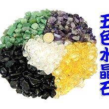 【168開運坊】DIY系列【聚寶盆專用--五色石/五色水晶*5色(包) 】已淨化 /擇日/