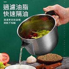 油水分離鍋,利用油脂的密度比水小,將出口設於底部,阻隔漂浮在上層的油脂,讓你輕鬆隔油!