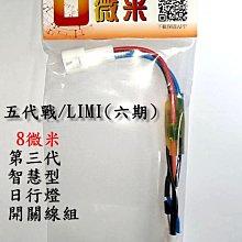 8微米第三代智慧型線組 微米 第三代 五代勁戰 日行燈 開關線組  智慧型  山葉 六期  新增濾波與抗雜訊功能