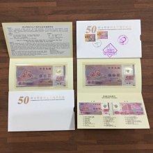 新台幣發行五十週年紀念50元塑膠鈔