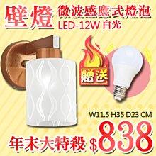 G虹【EDDY燈飾網】(E4912+V259) 微波感應式燈泡+壁燈 LED-12W白光 人來就亮人走就滅