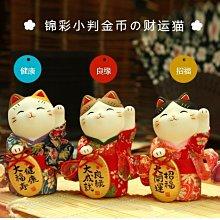 日本藥師窯 小判 金幣招財貓 大號陶瓷擺件 結婚生日禮物開業送禮 新年祈福 日本招財貓 一整組5隻