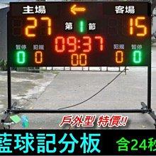 特價!專業籃球計分板(移動腳架功能+24秒倒計時)-專業比賽國標型-戶外運動比賽計分板球賽計分器球賽比分板/B1