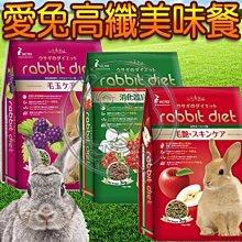 【🐱🐶培菓寵物48H出貨🐰🐹】MC愛兔美味餐綜合兔飼料-3kg(覆盆莓/蘋果/野莓)特價190元(自取不打折)