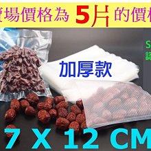 【極品生活】買越多越便宜~7x12 CM食品級網紋真空袋一組5片 SGS認證 紋路真空袋 真空包裝袋 壓紋袋 真空保鮮機