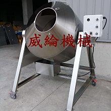 圓錐型混合機-威綸機械,工廠直營,專業製造碎冰機、炒食機、攪拌機、碎料機、烘乾機、食品機械