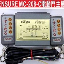 遙控器達人ENSURE MC-208-C電動門主機 傳統鐵捲門 遙控距離遠 遙控遺失可自行改號 防盜拷 防掃瞄 有保障