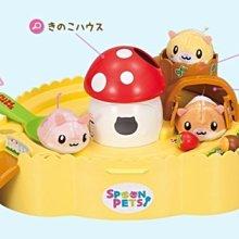 SEGA TOYS SPOON PETS湯匙寶寶香菇小屋提盒~◎童心玩具1館◎