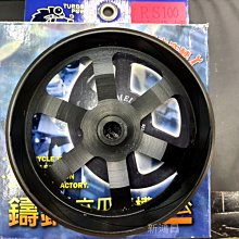 【新鴻昌】仕輪 RS100 二代六爪鑄鋼斜溝碗公 鑄鋼碗公 斜溝