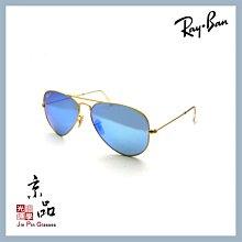 【RAYBAN】RB3025 112/4L 58mm 霧金框 偏光藍水銀片 雷朋太陽眼鏡 公司貨 JPG 京品眼鏡